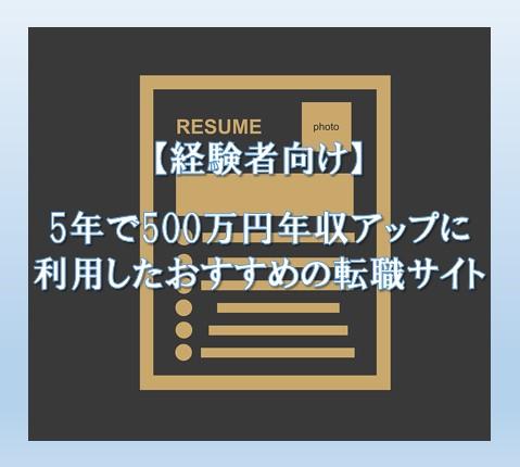 経験者向け転職サイト