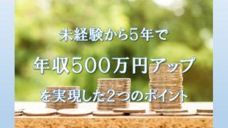 年収500万円アップのポイント