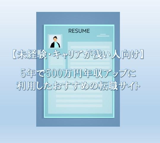 未経験、キャリアが浅い人向けおすすめの転職サイト