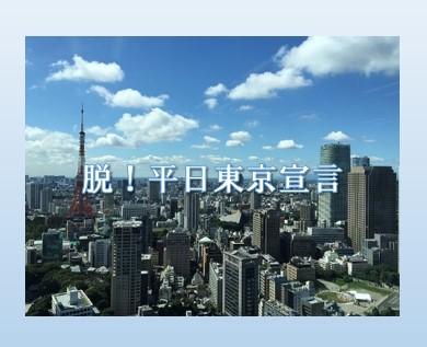 脱、平日東京宣言