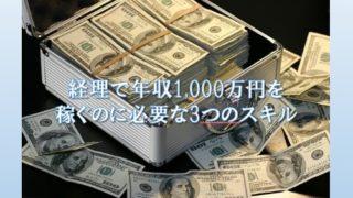 経理で年収1,000万円を稼ぐのに必要な3つのスキル
