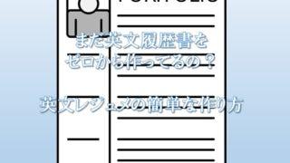 英文履歴書(レジュメ)の簡単な作り方