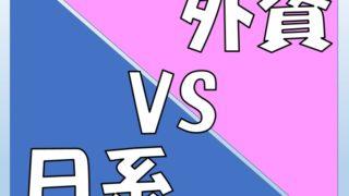 外資系企業と日系企業の5つの違い