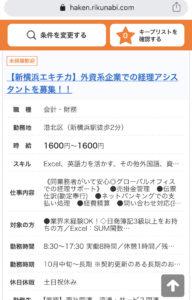新横浜駅 外資 求人 経理