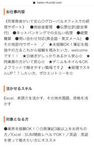 神奈川県横浜市港北区 外資 求人 経理