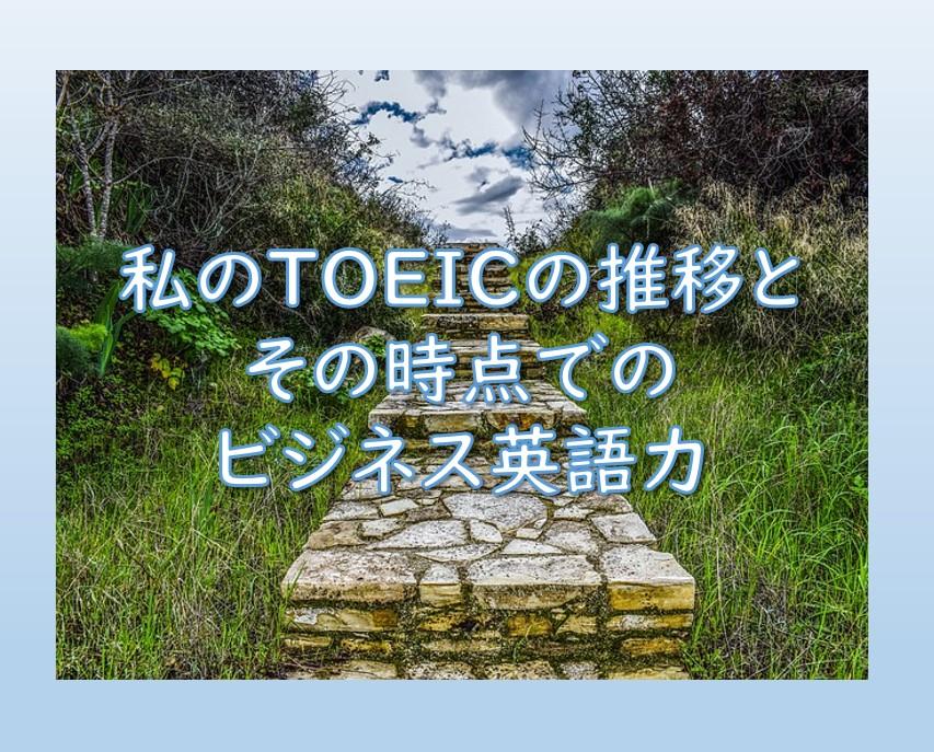 私のTOEICの推移とその時点でのビジネス英語力