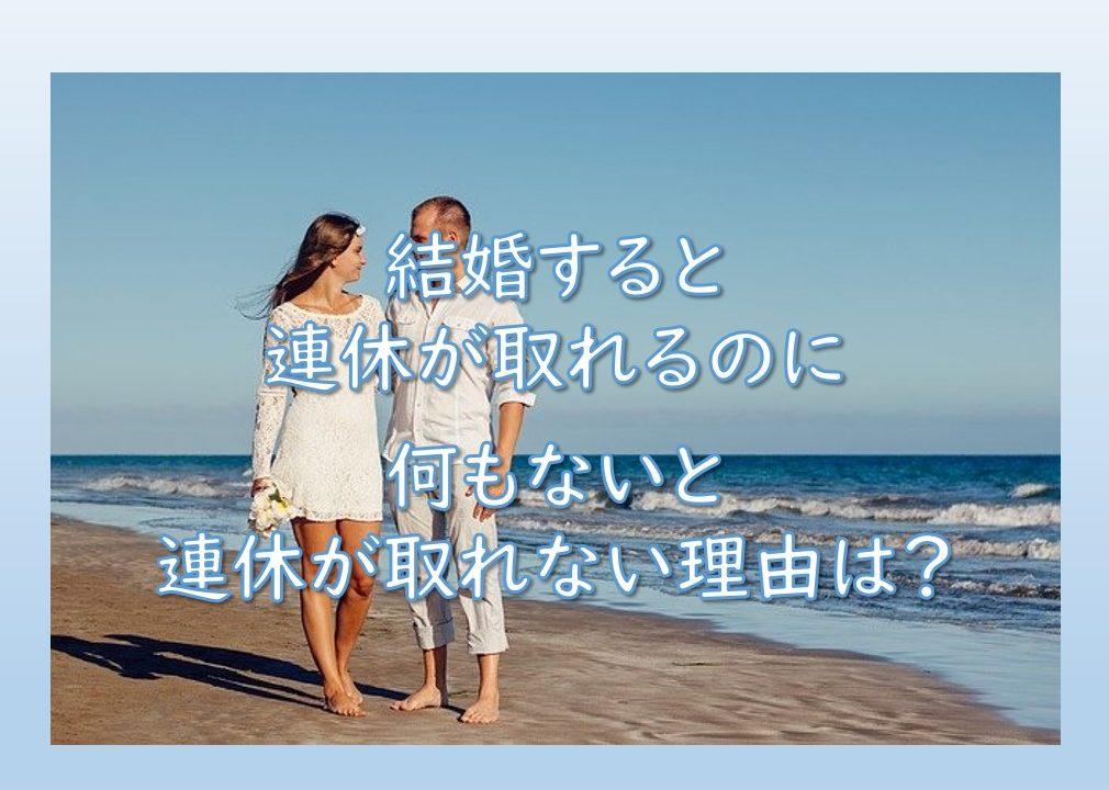 結婚すると連休が取れるのに何もないと連休が取れない理由は?