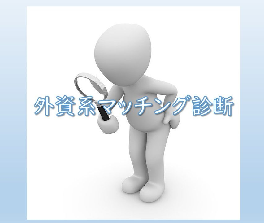 外資系マッチング診断