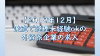 【2019年12月】派遣で経理未経験okの外資系企業の求人