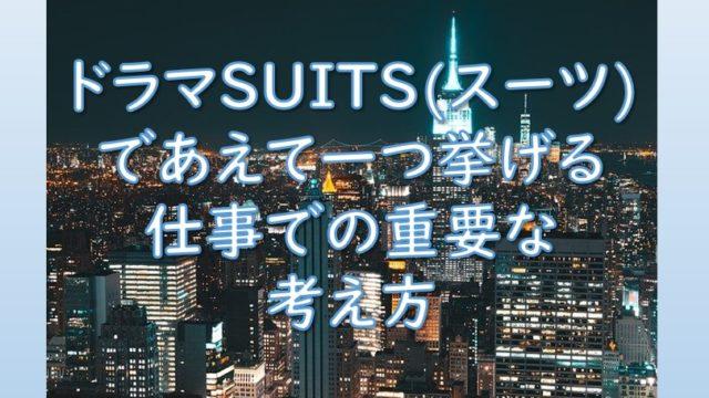 ドラマSUITS(スーツ)であえて一つ挙げる仕事での重要な考え方
