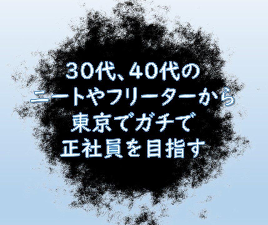 30代、40代のニートやフリーターから東京でガチで正社員を目指す方法