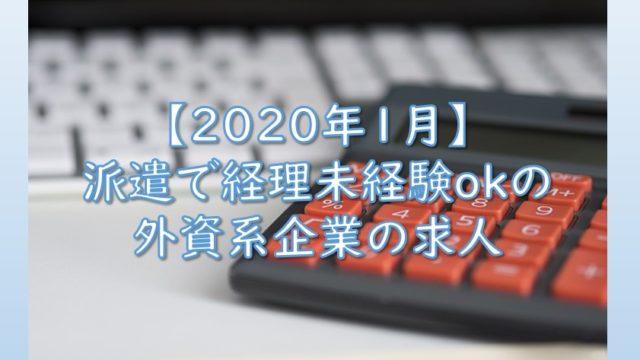 【2020年1月】派遣で経理未経験okの外資系企業の求人