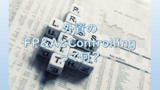 外資のFP&AとControllingって何?