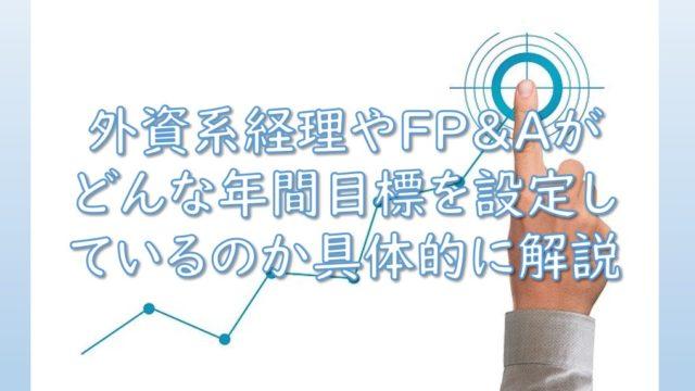 外資系経理やFP&Aがどんな年間目標を設定しているのか具体的に解説