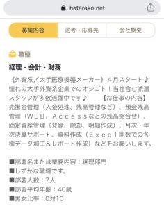 大阪市中央区 経理未経験 派遣 外資系企業