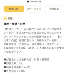 神戸市中央区 経理未経験 派遣 外資系企業