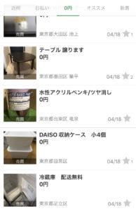 ジモティー 0円