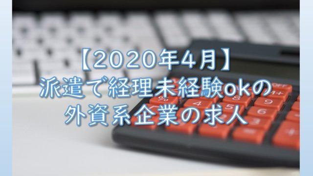 【2020年4月】派遣で経理未経験okの外資系企業の求人