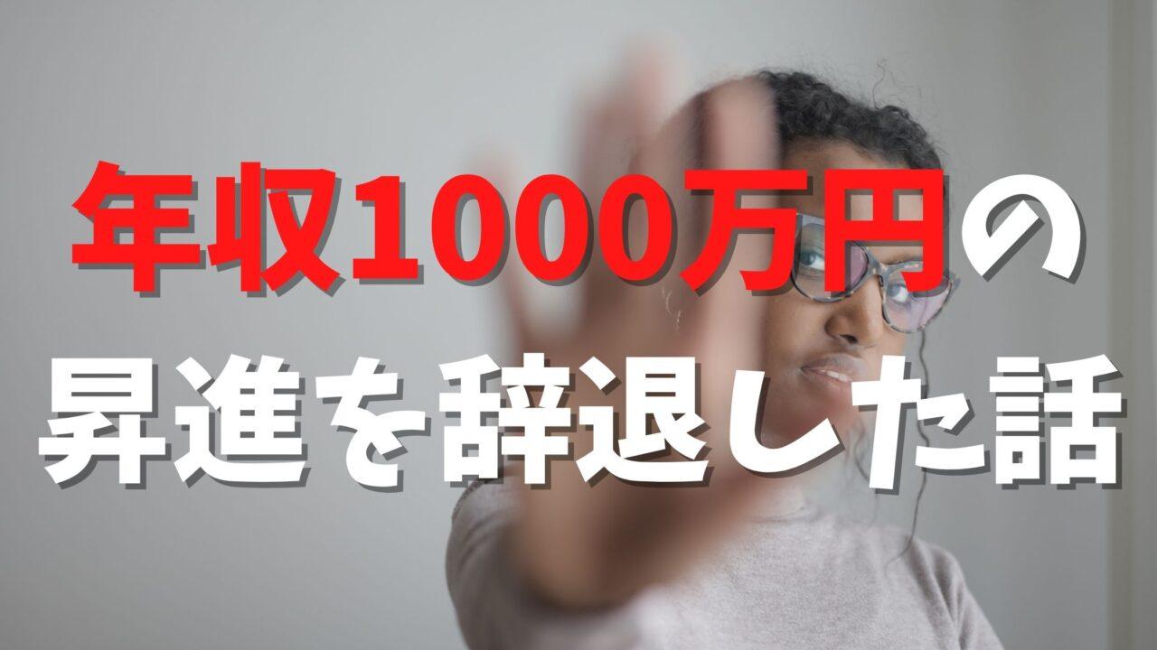 年収1000万円の 昇進を辞退した話