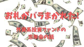 お札がばらまかれた外資系投資ファンドの忘年会
